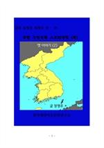 도서 이미지 - 북한 구연설화 스토리텔링 (파) 옛 이야기 1