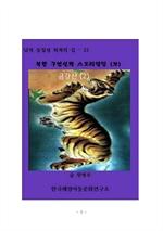 도서 이미지 - 북한 구연설화 스토리텔링(보) 금강산 1