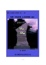 도서 이미지 - 북한 구연설화 스토리텔링(남) 금강산 2