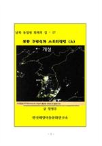 도서 이미지 - 북한 구연설화 스토리텔링(노) 개성