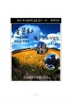 도서 이미지 - 돌문화 제주 스토리텔링 1: 돌문화공원