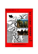 도서 이미지 - 바위 스토리텔링 2: 금강산바위