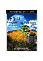도서 이미지 - 돌문화 제주 스토리텔링 2: 돌하르방