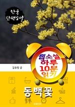 도서 이미지 - 동백꽃 - 웹소설 하루 10분 읽기