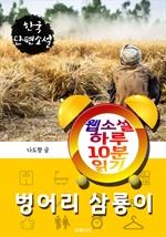 도서 이미지 - 벙어리 삼룡이 - 웹소설 하루 10분 읽기