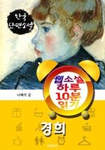 도서 이미지 - 경희 - 웹소설 하루 10분 읽기