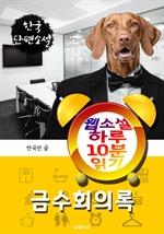 도서 이미지 - 금수회의록 - 웹소설 하루 10분 읽기