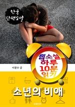 도서 이미지 - 소년의 비애 - 웹소설 하루 10분 읽기