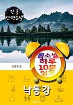 도서 이미지 - 낙동강 - 웹소설 하루 10분 읽기