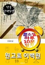 도서 이미지 - 원고료 이백원 - 웹소설 하루 10분 읽기