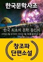 도서 이미지 - 한국 문학 사조 - 창조파 단편소설
