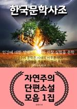 도서 이미지 - 한국 문학 사조 - 자연주의 단편소설 모음 1집