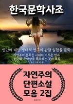 도서 이미지 - 한국 문학 사조 - 자연주의 단편소설 모음 2집