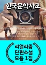 도서 이미지 - 한국 문학 사조 - 리얼리즘 단편소설 모음 1집