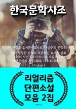 도서 이미지 - 한국 문학 사조 - 리얼리즘 단편소설 모음 2집