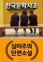 도서 이미지 - 한국 문학 사조 - 심미주의 단편소설