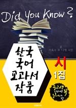 도서 이미지 - 한국 국어 교과서 작품 시 1집