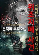 도서 이미지 - 위조지폐 사건 - 본격파 추리 소설