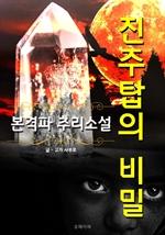 도서 이미지 - 진주탑의 비밀 - 본격파 추리 소설