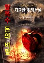 도서 이미지 - 탈옥수 돈의 비밀 - 기묘한 추리 소설