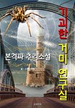 도서 이미지 - 기괴한 거미 연구실 - 본격파 추리 소설