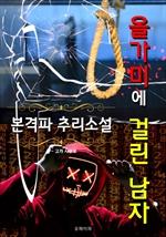 도서 이미지 - 올가미에 걸린 남자 - 본격파 추리 소설