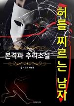 도서 이미지 - 허를 찌르는 남자 - 본격파 추리 소설