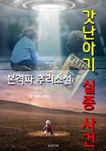 도서 이미지 - 갓난아기 실종 사건 - 본격파 추리 소설