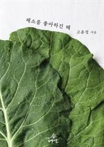 도서 이미지 - 채소를 좋아하긴 해