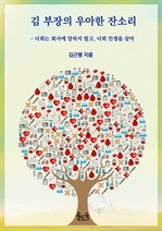 도서 이미지 - 김부장의 우아한 잔소리