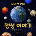 도서 이미지 - 나의 첫 번째 행성 이야기