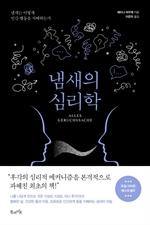 도서 이미지 - 냄새의 심리학