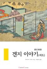 도서 이미지 - [세트] 겐지 이야기 (전11권)