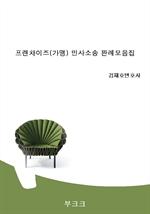 도서 이미지 - 프랜차이즈(가맹) 민사소송 판례모음집