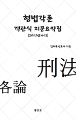 도서 이미지 - 형법각론 객관식 지문요약집(2013년까지)