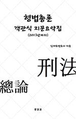 도서 이미지 - 형법총론 객관식 지문요약집(2013년까지)