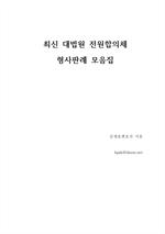 도서 이미지 - 최신 대법원 전원합의체 형사판례모음집