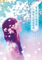 도서 이미지 - 벚꽃 지는 계절에 그대를 그리워하네