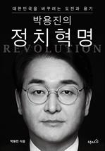 도서 이미지 - 박용진의 정치혁명