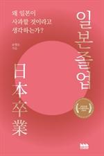 도서 이미지 - 일본졸업