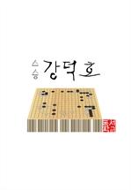 도서 이미지 - 스승 강덕호