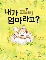 도서 이미지 - (스콜라 똑똑한 그림책 05) 내가 엄마라고?