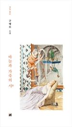 도서 이미지 - 바늘과 가죽의 시