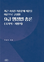 도서 이미지 - 최근 4년간 기출문제 지문을 이론으로 구성한 9급 행정법 총론 (국가직ㆍ지방직)