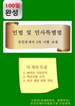 도서 이미지 - 100일완성 민법 및 민사특별법