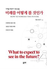 도서 이미지 - 미래를 어떻게 볼 것인가