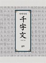 도서 이미지 - 아버지의 천자문