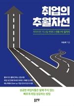 도서 이미지 - 취업의 추월차선