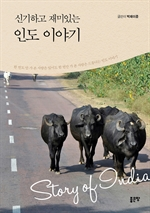 도서 이미지 - 신기하고 재미있는 인도 이야기