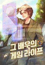 도서 이미지 - 그 배우의 게임라이프